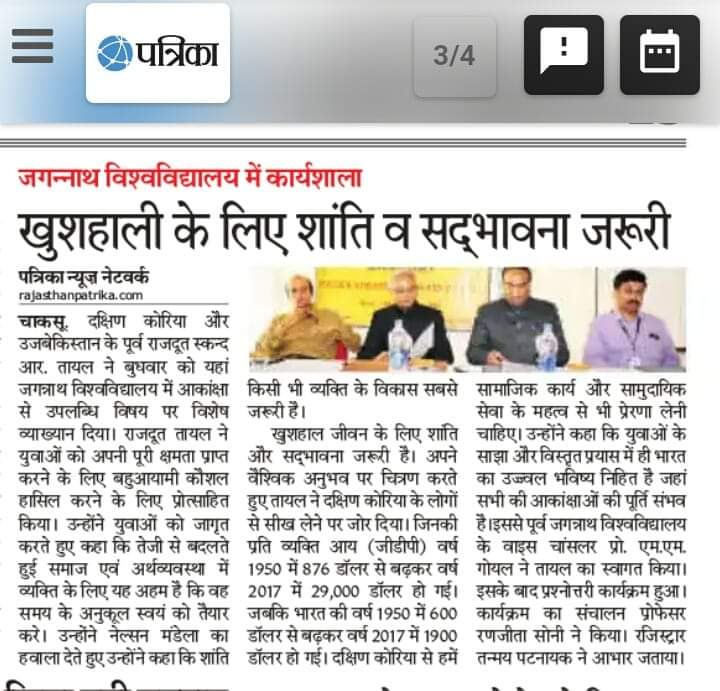 IN NEWS- Jagan Nath University, Jaipur HIS EXCELLENCY FORMER AMBASSADOR SKAND R TAYAL DELIVERED SPECIAL LECTURE ON THE TOPIC FROM ASPIRATION TO ACHIEVEMENT