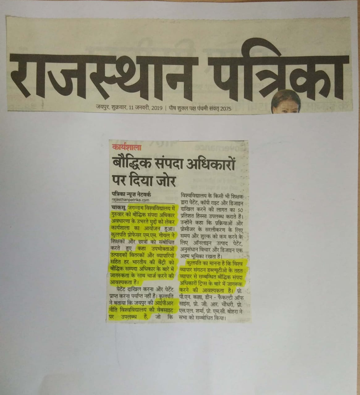 In News - Jagannath University Jaipur organizes workshop in Intellectual Property Rights.